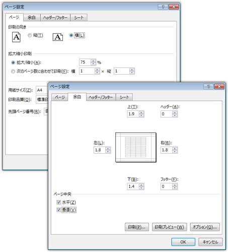 ページ設定ダイアログボックスの設定見本