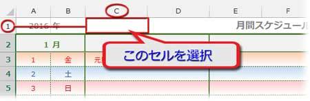 複数列だけを固定したい時に選択するセル