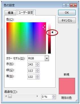 その他の色のユーザー設定で明度を調整