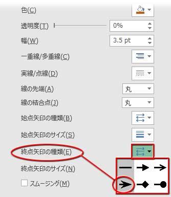 終点矢印の種類から矢印の形を選ぶ