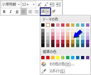 カラーパレットから色を選択
