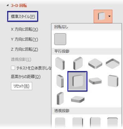 3ーD回転で「平行投影」の「不等角投影1(右)」を適用
