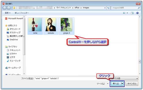 画像の挿入ダイアログボックスで複数の写真を選択