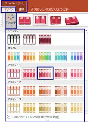 色の変更からアクセント1の配色を選択