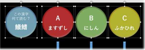 問いと選択肢の大きな円型を全て選択