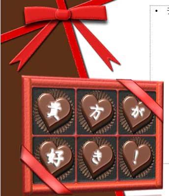 メッセージ付きのチョコ画像
