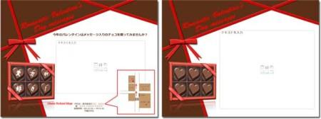 ハート型のチョコのテンプレート・スライド