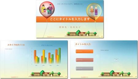 家並みテンプレートのサンプル画像