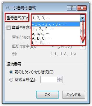 ダイアログボックス出番号書式を選択
