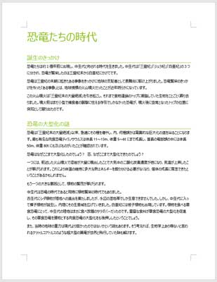段組みを設定するサンプルページ