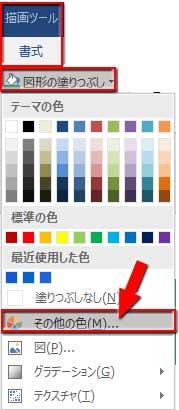 図形の塗りつぶしからカラーパレットを開き、「その他の色」をクリック