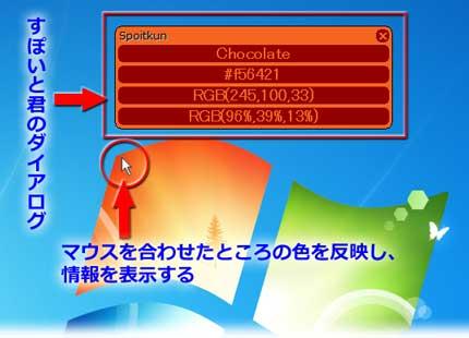 「すぽいと君」のダイアログが開き、画面上の色情報を表示