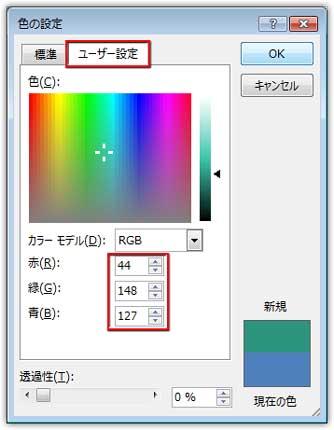 色の設定ダイアログでRGBの数値を修正