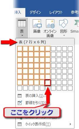 「表」ボタンをクリックでWordに挿入