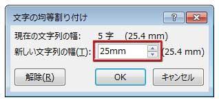 ダイアログで「新しい文字列の幅」を「25mm」に設定