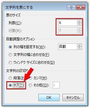 「文字列を表にする」ダイアログボックスで文字列の区切りをタブに設定