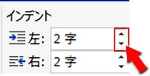 インデントの数値を入力する横の▲▼をクリック