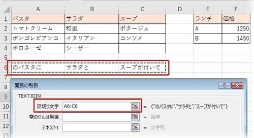 入力した区切り文字のセル範囲を選択
