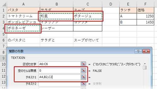 つなげるテキストの入ったセルをControl+クリックで指定