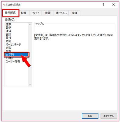 セルの書式設定ダイアログボックスで表示形式を文字列に指定