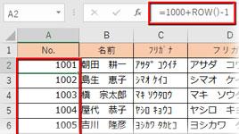 1001~の連番を振る数式