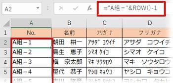 A組-1~の連番を振る数式