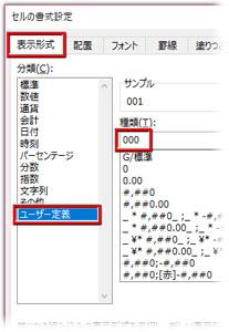表示形式をユーザー定義で000と指定
