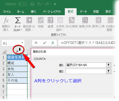COUNTA関数のダイアログで値1にA列を指定する