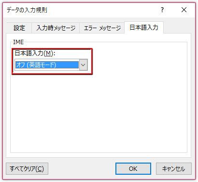 データの入力規則で日本語入力をオフにする