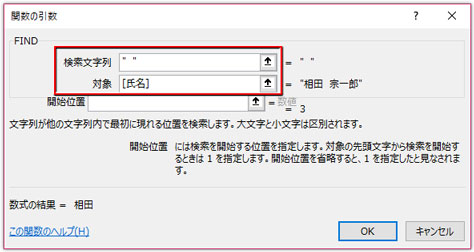 FIND関数のダイアログで検索文字に全角スペースを指定、対象に氏名を指定