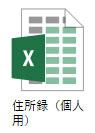 住所録ファイルのアイコン