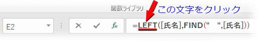 数式バーのLEFTをクリック