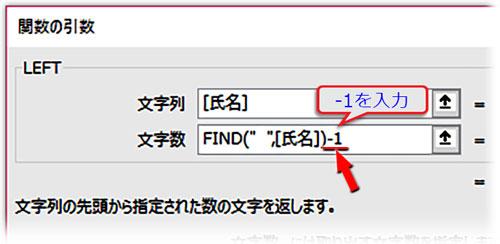 FIND関数の数式の末尾に-1を追加