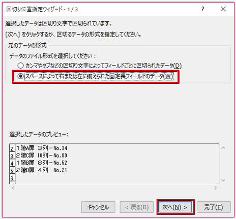 区切り位置指定ウィザードでファイル形式を選択