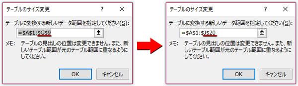 サイズの変更ダイアログの数値を修正