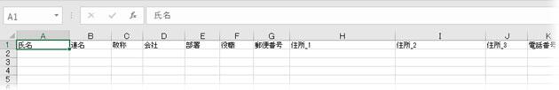 Excelの標準住所録