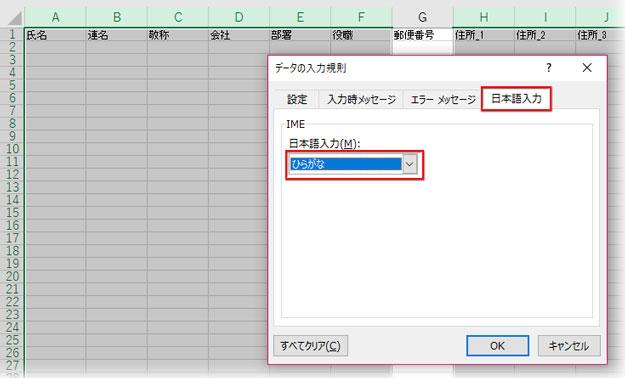 「氏名」他に日本語入力の「ひらがな」を設定