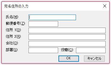 宛名住所の入力ダイアログ