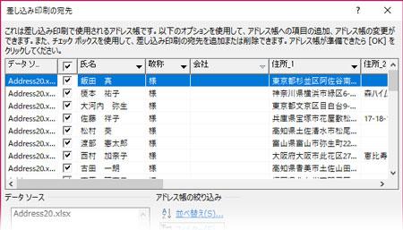 ダイアログに会社の欄が空のレコードが並ぶ
