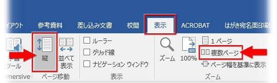表示タブで「縦」→「複数のページ」をクリック