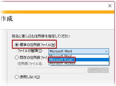 Microsoftの標準の住所録を選ぶ