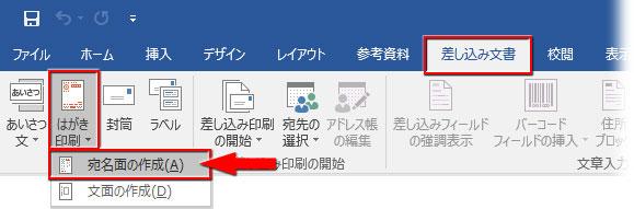 はがき印刷→宛名面作成ボタンをクリック