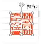 角印を押す位置合わせの画像を削除