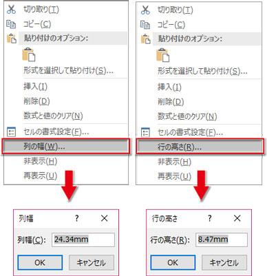 「列の幅」「行の高さ」のダイアログで数値を入れ替える方法