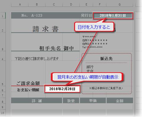 請求書発行日を入力、支払期限が自動表示