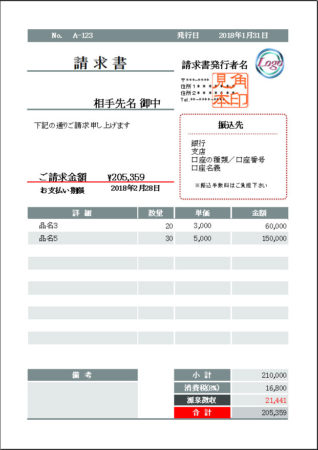 請求書の印刷サンプル
