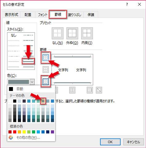 セルの書式設定ダイアログで太い基本色の罫線を引く