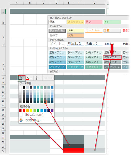 テーマのセルスタイルから40%ーアクセント4、カラーパレットから赤と濃いグレーを選択