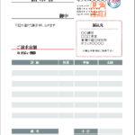 請求書の見本画像