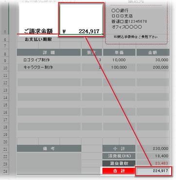 合計金額を請求金額のセルに転写